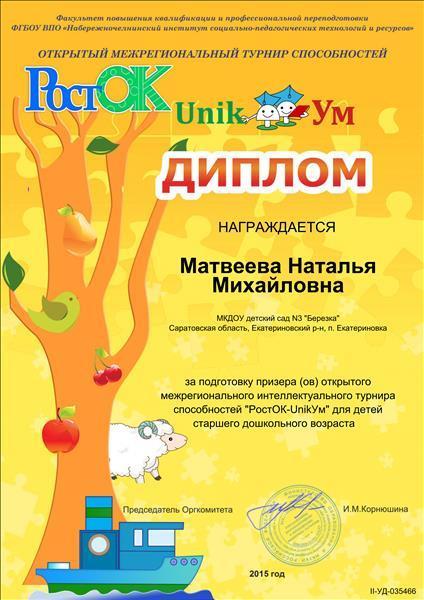 Литературный конкурс для детей дошкольного возраста